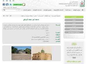 Ameer Albarbagy mosques license in Jaffary Waqf website